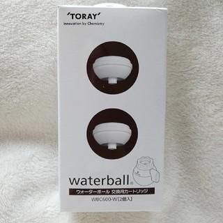 トウレ(東レ)の【東レ】ウォーターボール 交換用カートリッジ(浄水機)