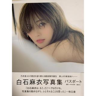 ノギザカフォーティーシックス(乃木坂46)のパスポート 白石麻衣写真集(アイドル)