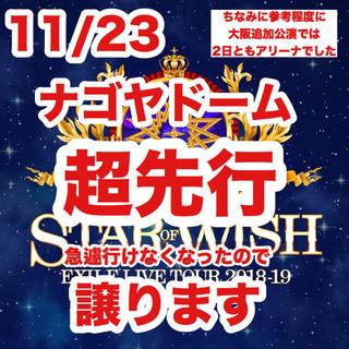 STAR OF WISH チケット 超先行(国内アーティスト)