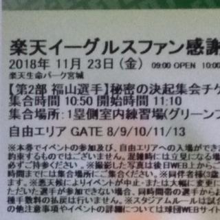 11/23楽天イーグルスファン感謝祭2018福山選手の決起集会チケット1〜2枚(野球)
