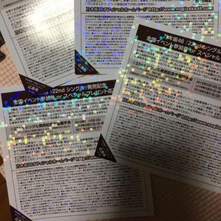 ノギザカフォーティーシックス(乃木坂46)の乃木坂46 22nd 全国握手券(女性アイドル)