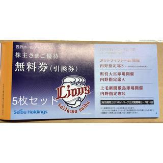 サイタマセイブライオンズ(埼玉西武ライオンズ)の埼玉西武ライオンズ 5枚セット(野球)