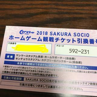 セレッソ大阪 チケット(サッカー)