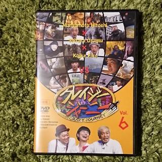 クレイジージャーニー vol.6   DVD(お笑い/バラエティ)