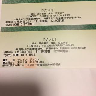 ノギザカフォーティーシックス(乃木坂46)のザンビ 舞台 11/24(女性アイドル)
