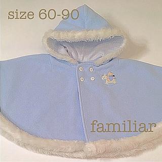 ファミリア(familiar)の*ファミリア ケープ(familiar) size 60-70-80-90(ジャケット/コート)