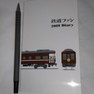 鉄道ファン付録、ダイアリー2019(カレンダー/スケジュール)