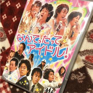 ドラバラシリーズ なんてったってアイドル! DVD(お笑い/バラエティ)