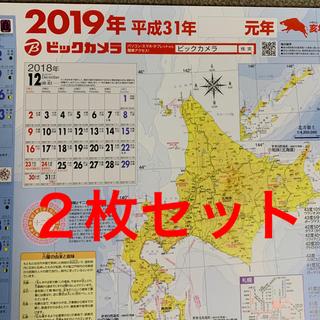 日本地図 カレンダー 2019年(カレンダー/スケジュール)