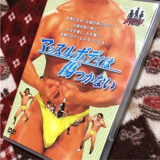 ドラバラシリーズ マッスルボディは傷つかない DVD(お笑い/バラエティ)