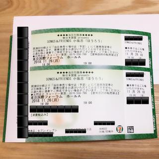 SONGS & FRIENDS 小坂忠「ほうろう」チケット 2枚  ★プロフ必読(国内アーティスト)