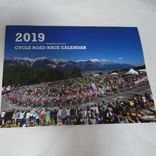 サイクルスポーツ付録、サイクルロードレースカレンダー2019(カレンダー/スケジュール)