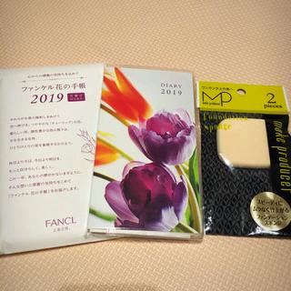 ファンケル(FANCL)のファンケル 花の手帳(カレンダー/スケジュール)