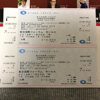 SONGS&FRIENDS  S席 チケット 2枚 豪華アーティスト多数出演(国内アーティスト)