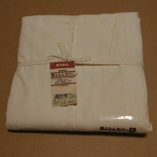 ムジルシリョウヒン(MUJI (無印良品))の新品・未使用 無印良品「敷ふとんカバー」シングルサイズ(シーツ/カバー)