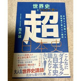 新品 世界史とつなげて学べ 超日本史 日本人を覚醒させる教科書が教えない歴史(人文/社会)