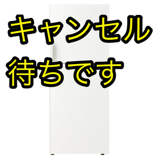 MUJI (無印良品) - 【美品】2ドア冷蔵庫 137L  無印良品  AMJ-14D 一人暮らし