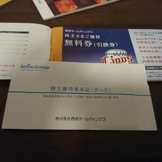サイタマセイブライオンズ(埼玉西武ライオンズ)の西武 株主優待 乗車証+冊子(その他)