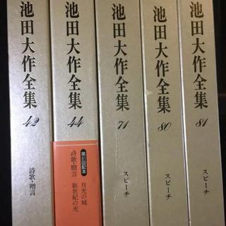 池田大作全集 5冊セット(人文/社会)