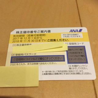 エーエヌエー(ゼンニッポンクウユ)(ANA(全日本空輸))のana 株主優待券 1枚⑵(その他)