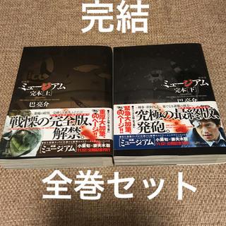 コウダンシャ(講談社)の新装版 ミュージアム 上・下巻セット(全巻セット)