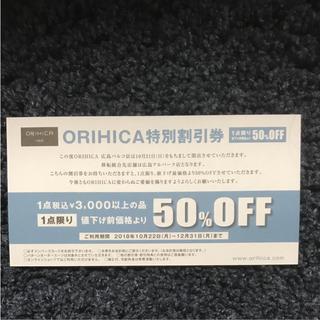 オリヒカ(ORIHICA)のORIHICA オリヒカ 半額券 50%オフ(ショッピング)