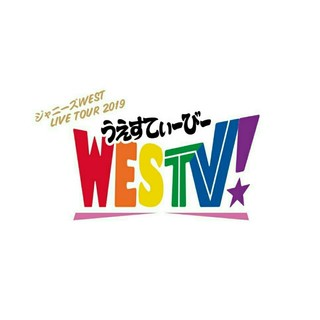 ジャニーズウエスト(ジャニーズWEST)のWESTV 名古屋 1月8日(男性アイドル)