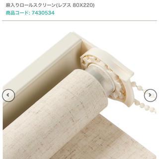 ニトリ(ニトリ)のニトリ 麻入りロールスクリーン 幅80×220(ロールスクリーン)