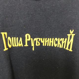 シュプリーム(Supreme)のgosha rubchinskiy 16aw ロゴ スウェット Mサイズ(スウェット)