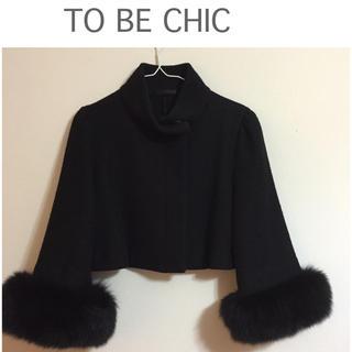 トゥービーシック(TO BE CHIC)の美品 TOBECHIC  ショートコート(ピーコート)
