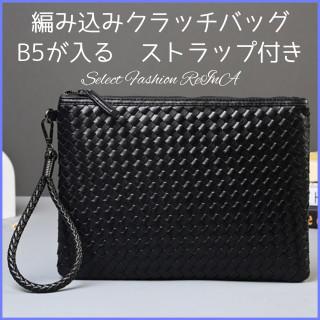 クラッチバッグ 編み込み B5が入る セカンドバッグ ブラック 黒(クラッチバッグ)