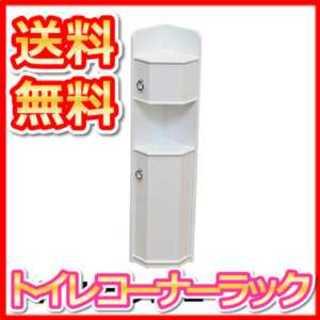 【新品】トイレラック コーナーラック 収納 トイレットペーパー収納 送料無料(トイレ収納)