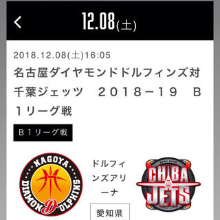Bリーグ 12/8 名古屋ダイヤモンドドルフィンズ チケット(バスケットボール)