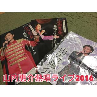 山内惠介 2016熱唱ライブ パンフレット 巾着袋 3点セット(演歌)