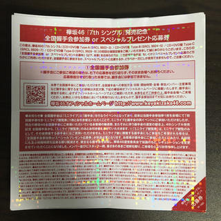 ケヤキザカフォーティーシックス(欅坂46(けやき坂46))の欅坂46 7thシングル「アンビバレント」全国握手券50枚(アイドルグッズ)