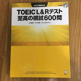 TOEIC L&Rテスト 至高の模試600問