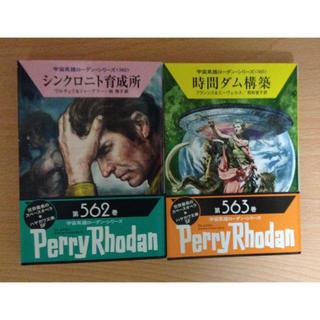 宇宙英雄ローダン・シリーズ  562巻&563巻