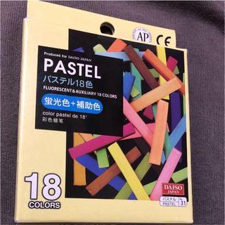 パステル チョーク 色鉛筆 蛍光色(書)