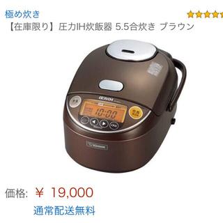 ゾウジルシ(象印)のフリマアプリ新品最安値 象印炊飯器   NP-ZQ10-TA(炊飯器)