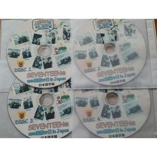 セブンティーン(SEVENTEEN)のSEVENTEENのある素敵な日 in Japan 全8話DVD4枚組 オモナル(お笑い/バラエティ)