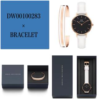 ダニエルウェリントン(Daniel Wellington)の【最新作32㎜】ダニエル ウェリントン腕時計+ブレスレットSET〈DW283〉(腕時計)