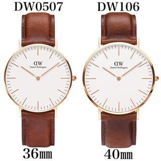 ダニエルウェリントン(Daniel Wellington)の【36㎜+40㎜】ダニエル ウェリントン腕時計ペア〈DW106+DW0507〉(腕時計)