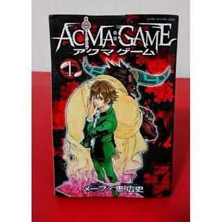 【送料込み】ACMA:GAME アクマゲーム 全22巻 メーブ×恵広史(全巻セット)