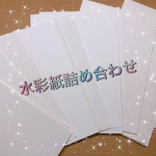 水彩紙お試しセット(スケッチブック/用紙)