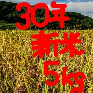 30年新米 低農薬玄米5キロ 山田錦の里より農家直送。(米/穀物)