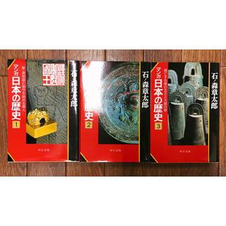 マンガ 日本の歴史 1〜3巻(全巻セット)