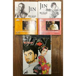 JIN 仁(全巻セット)