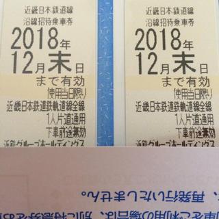 キンテツヒャッカテン(近鉄百貨店)の近鉄株主優待乗車券 (鉄道乗車券)