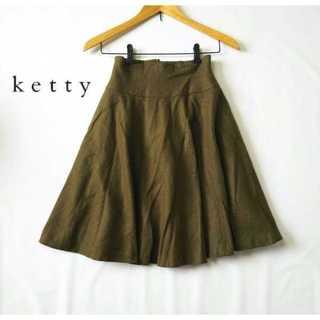 ケティ(ketty)のケティ★ラムウール混 キルティング刺繍 サーキュラースカート カーキ 9号(ひざ丈スカート)