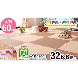 【お家防寒対策】 ジョイントマット 6畳 32枚 床暖房 ラグ カーペット 絨毯(ラグ)